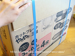梱包 「ホットプレートEA-ES65-XL(象印)」がやってきました♪