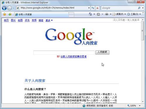 Google人肉搜索-1