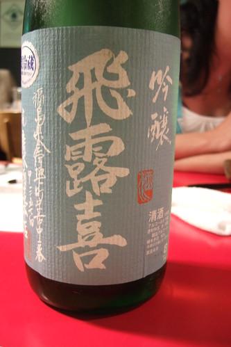Hiroki Ginjo