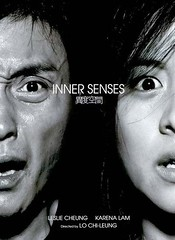 異度空間 Inner Senses