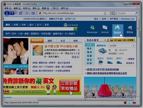 利用自己的信箱來申請MSN-11