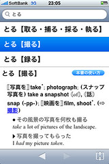 Dict App for Japanese WISDOM search