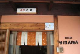 宿屋平岩 Yadoya Hiraiwa