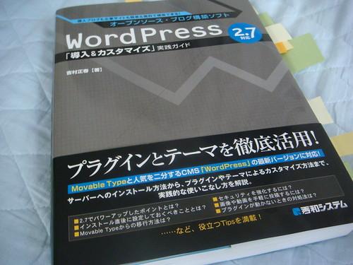 WordPress「導入&カスタマイズ」実践ガイド by you.