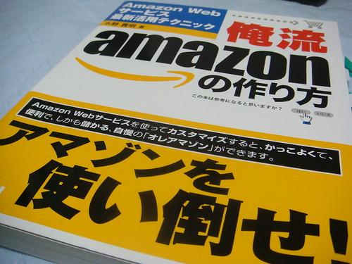 オレ流amazonの作り方 by you.