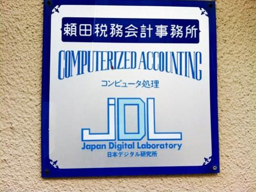Japan Digital Laboratory