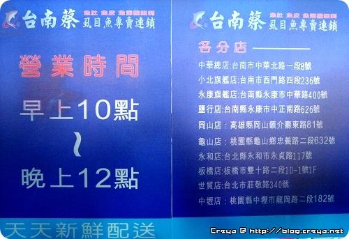 【2009.02.08】台南蔡12.jpg