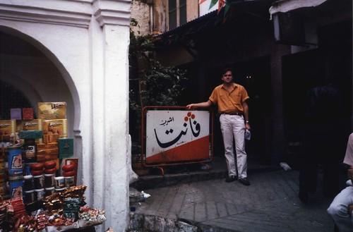Fanta Orange in Arabic?