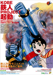 KOBE-PROJECT-POSTER-03