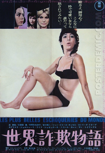 Les Plus Belles Escroqueries du Monde Japanese movie poster