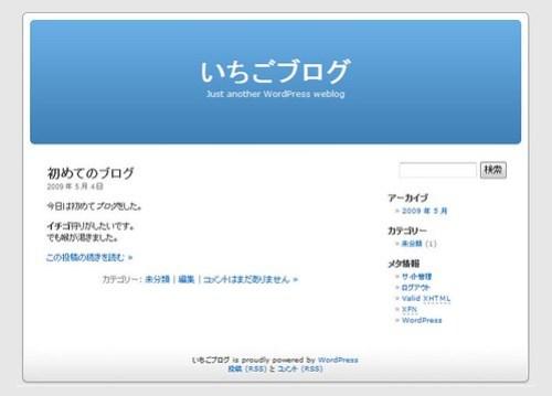 いちごブログ by you.
