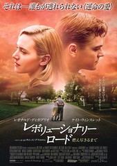 真愛旅程 Revolutionary Road