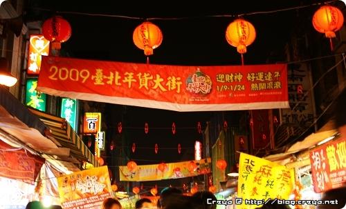 【2009.01.19】台北年貨大街01.jpg