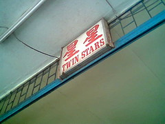 Twin Stars@Rejang Park 1