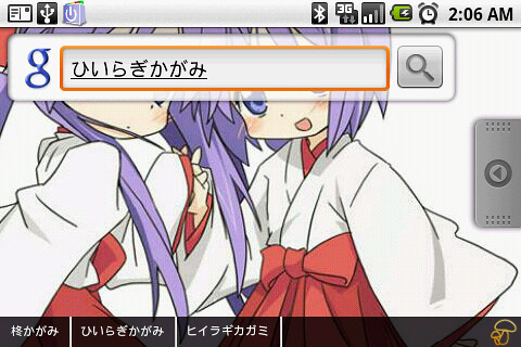 Simeji as shown with keyboard popup