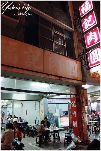[台南之旅 食]*福記肉圓   Yukis Life by yukiblog.tw
