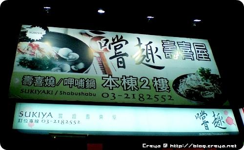 【2009.04.24】嚐趣壽喜屋21.jpg