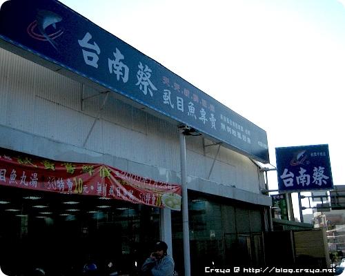 【2009.02.08】台南蔡05.jpg