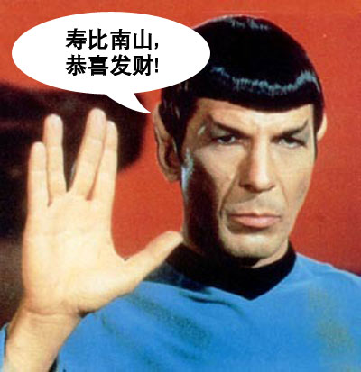 Spock can speak Chinese
