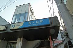 久田緑地―小田急江ノ島線桜ヶ丘駅(Odakyu Enoshima Line, Sakuragaoka Sta., Kanagawa, Japan)