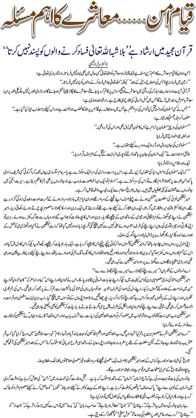 قیام امن معاشرے کا اہم مسئلہ :: ڈاکٹر سرفراز نعیمی