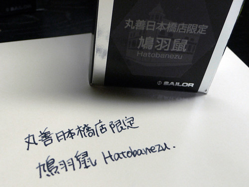 "Maruzen Limited ink ""HATOBANEZU"""
