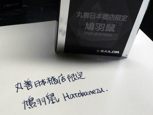 """Maruzen Limited ink """"HATOBANEZU"""""""
