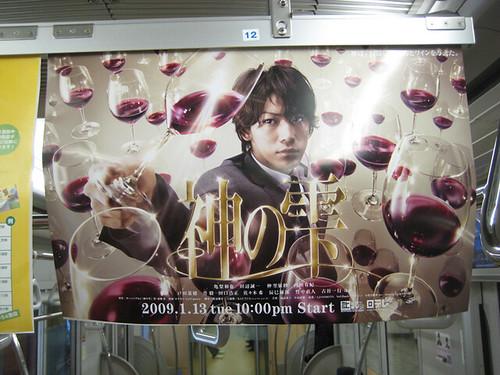 Kami no Shizuku by pabloyuba.
