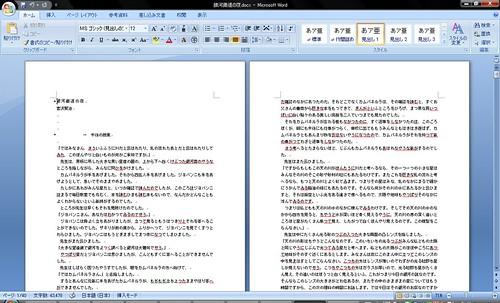 Ginga Tetsudo no Yoru as prepared in Microsoft Office 2007 SP2