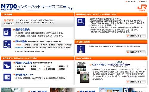 N700インターネットサービス