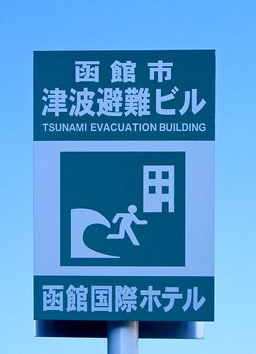 Refugio para tsunamis con preaviso.