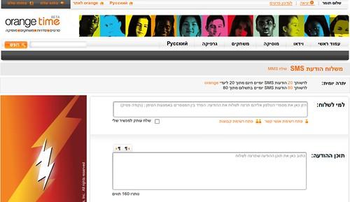 מערכת שליחת ההודעות באתר אורנג עובדת בפיירפוקס - מזל טוב!