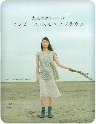 patron-couture-japonaise