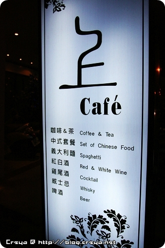 【2009.03.09】桃園上cafe01.jpg