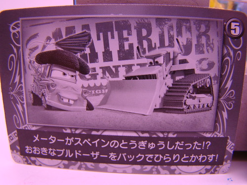 TOMICA MATER TALES (6)