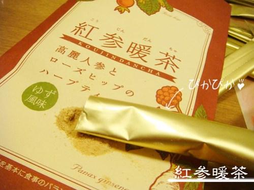 紅参暖茶 体が冷えそうな時に飲むお茶、『紅参暖茶(こうじんだんちゃ)』