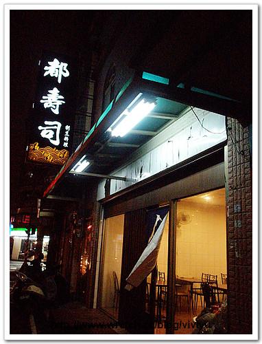 [美食.內壢]都壽司~巷弄間平價日式料理 @VIVIYU小世界