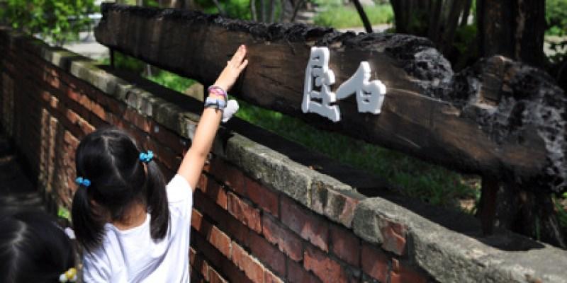 高雄橋頭糖廠的「白屋」(5.1ys)