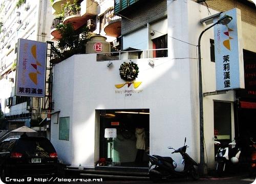 【2009.02.21】茉莉漢堡-01.jpg