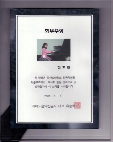 전국학생음악콩쿠르-최우수상-김효빈