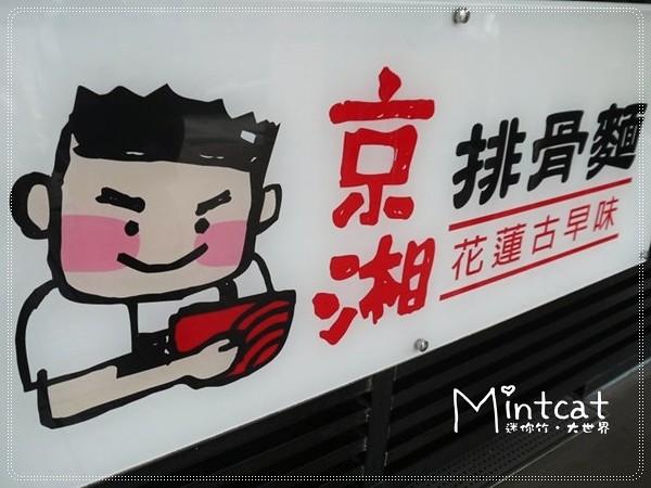 2011花蓮吃吃吃022