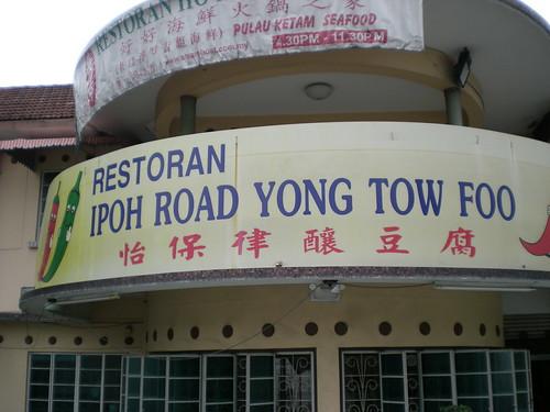 Ipoh Road yong tow foo 1