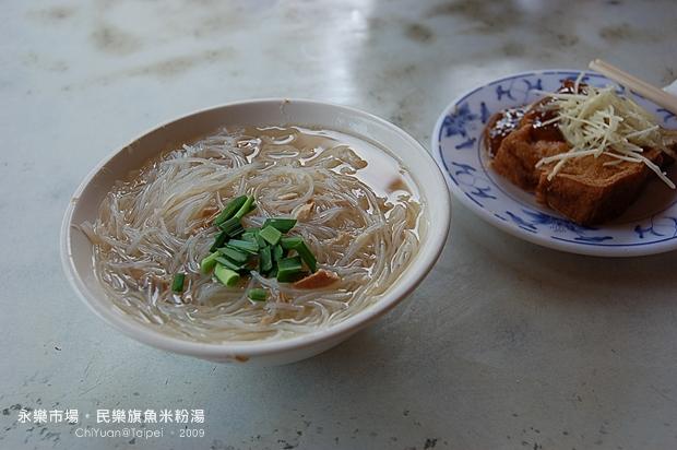 民樂旗魚米粉湯05.JPG