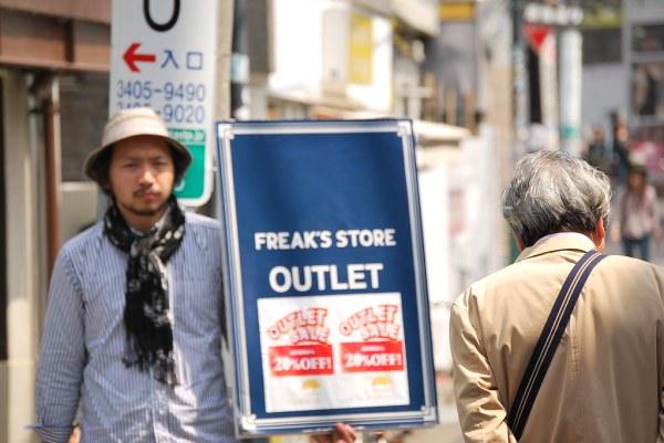 Tienda sólo para freaks en Harajuku