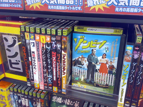 Japanese zombie flicks