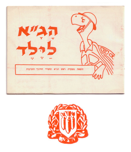 Children's booklet by Home Front Command by herzl.