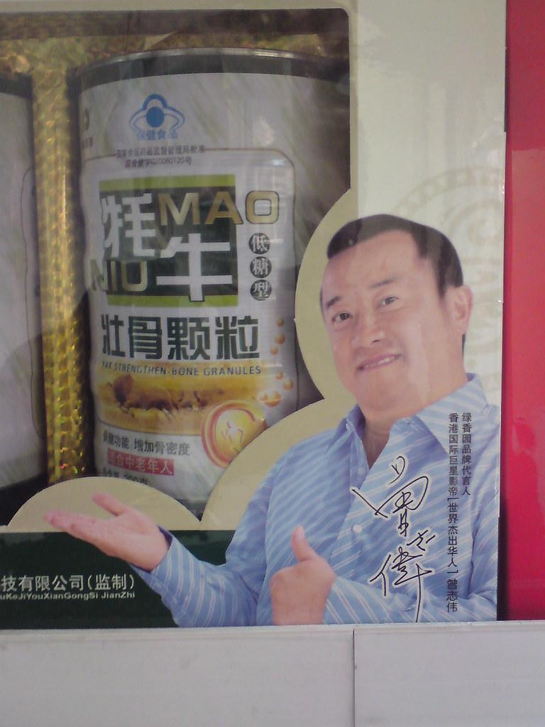 Conserve dans une boutique chinoise