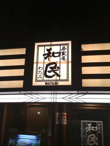 Nerima, , Japan