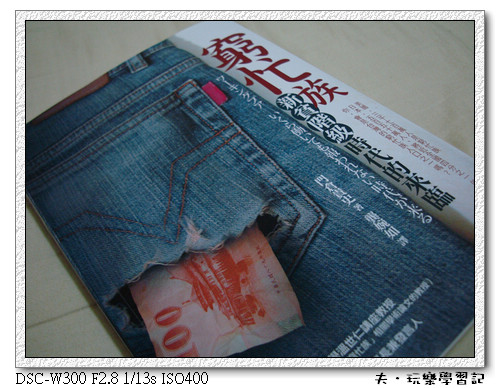 20090914-working-poor-01