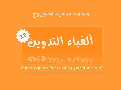 واجهة كتاب ألفباء التدوين